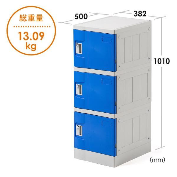 ロッカー プラスチックロッカー 3段セット品 100-LBOX001BL×3 100-LBOXCB001×1 底板セット 軽量 縦横連結可能 工具不要 簡単組立 ブルー(即納)|sanwadirect|12