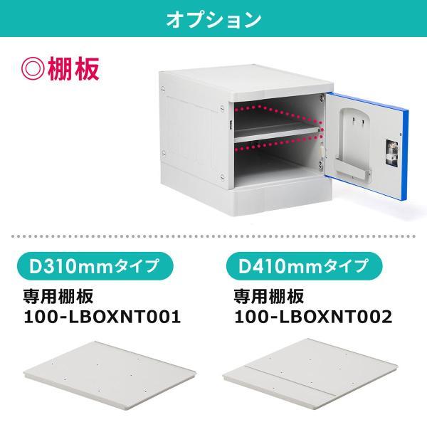 ロッカー プラスチックロッカー 3段セット品 100-LBOX001BL×3 100-LBOXCB001×1 底板セット 軽量 縦横連結可能 工具不要 簡単組立 ブルー(即納)|sanwadirect|06