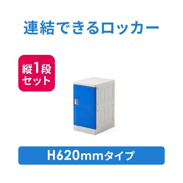 ロッカー プラスチックロッカー 1段セット品 100-LBOX003BL×1 100-LBOXCB001×1 底板セット 軽量 縦横連結可能 工具不要 簡単組立 ブルー sanwadirect