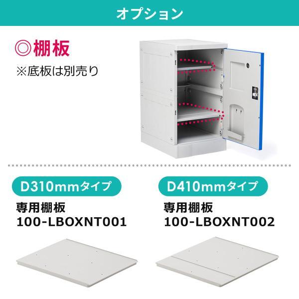 ロッカー プラスチックロッカー 1段セット品 100-LBOX003BL×1 100-LBOXCB001×1 底板セット 軽量 縦横連結可能 工具不要 簡単組立 ブルー sanwadirect 06