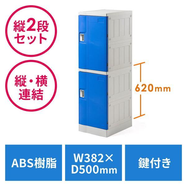 ロッカー プラスチックロッカー 2段セット品 100-LBOX003BL×2 100-LBOXCB001×1 底板セット 軽量 縦横連結可能 工具不要 簡単組立 ブルー(即納) sanwadirect 21