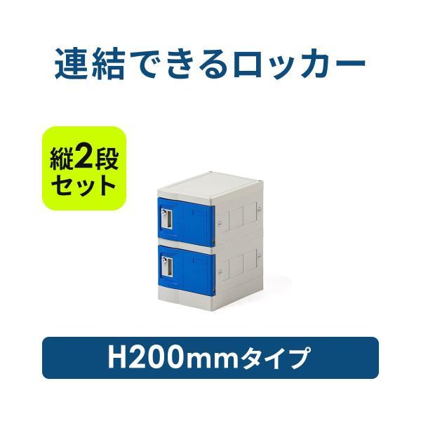 ロッカー プラスチックロッカー 2段セット品 100-LBOX004BL×2 100-LBOXCB002×1 底板セット 軽量 縦横連結可能 工具不要 簡単組立 ブルー(即納) sanwadirect