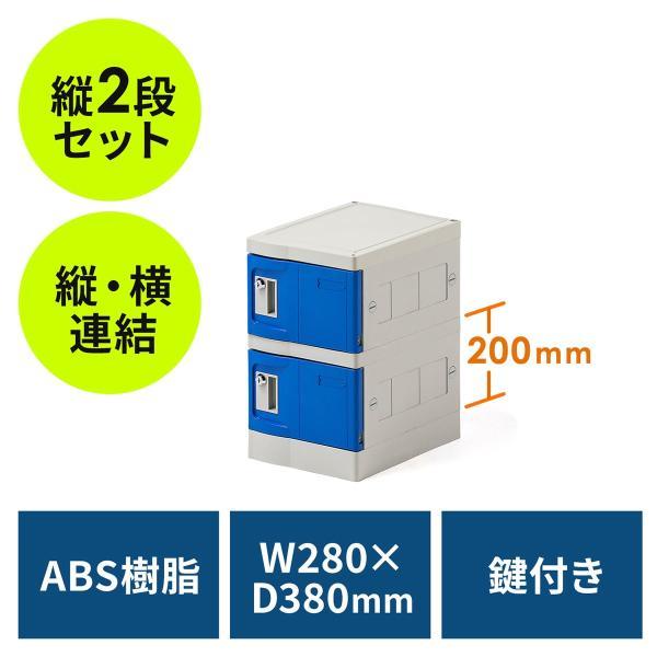 ロッカー プラスチックロッカー 2段セット品 100-LBOX004BL×2 100-LBOXCB002×1 底板セット 軽量 縦横連結可能 工具不要 簡単組立 ブルー(即納) sanwadirect 21
