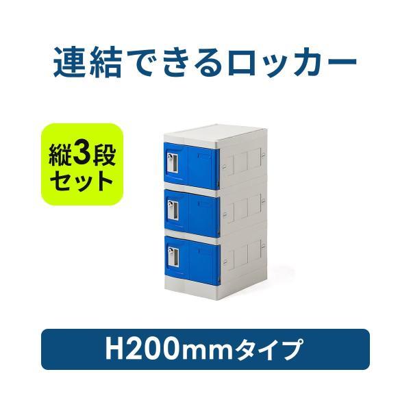 ロッカー プラスチックロッカー 3段セット品 100-LBOX004BL×3 100-LBOXCB002×1 底板セット 軽量 縦横連結可能 工具不要 簡単組立 ブルー(即納)|sanwadirect