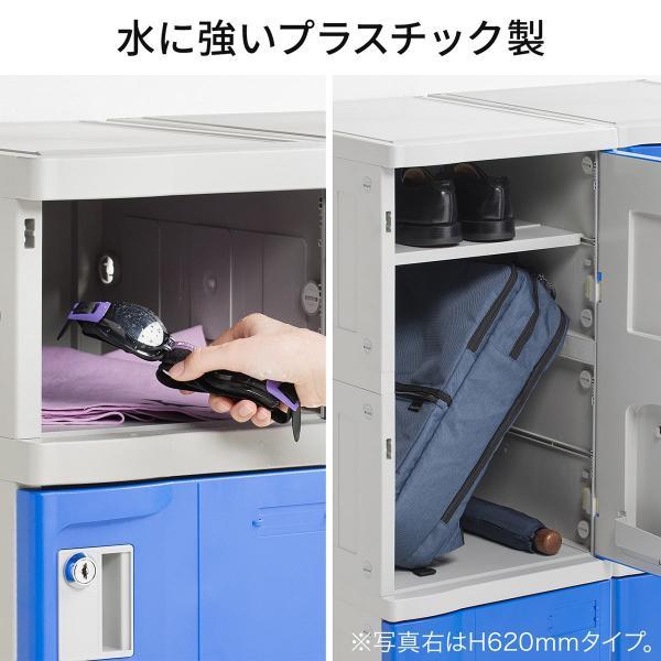 ロッカー プラスチックロッカー 3段セット品 100-LBOX004BL×3 100-LBOXCB002×1 底板セット 軽量 縦横連結可能 工具不要 簡単組立 ブルー(即納)|sanwadirect|02