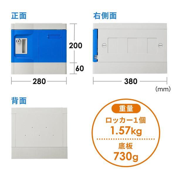 ロッカー プラスチックロッカー 3段セット品 100-LBOX004BL×3 100-LBOXCB002×1 底板セット 軽量 縦横連結可能 工具不要 簡単組立 ブルー(即納)|sanwadirect|09