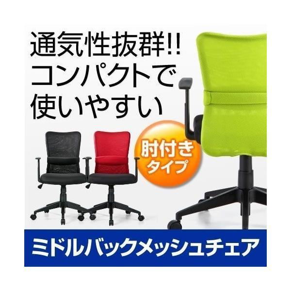 オフィスチェア 事務椅子 学習椅子 メッシュ 肘付き 肘掛け キャスター付|sanwadirect