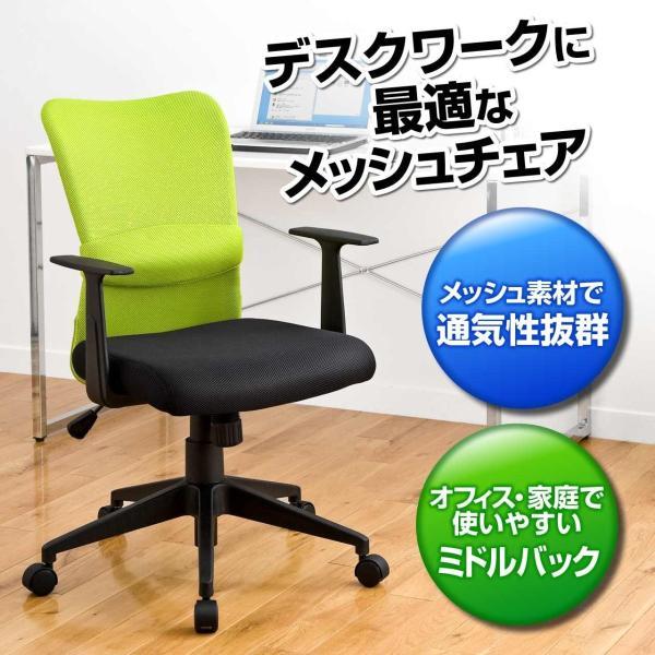オフィスチェア 事務椅子 学習椅子 メッシュ 肘付き 肘掛け キャスター付|sanwadirect|02