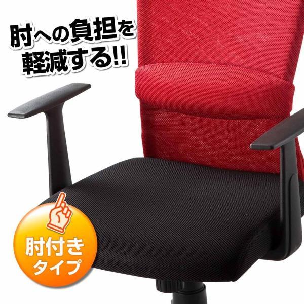 オフィスチェア 事務椅子 学習椅子 メッシュ 肘付き 肘掛け キャスター付|sanwadirect|03