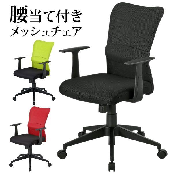 オフィスチェア 事務椅子 学習椅子 メッシュ 肘付き 肘掛け キャスター付|sanwadirect|13