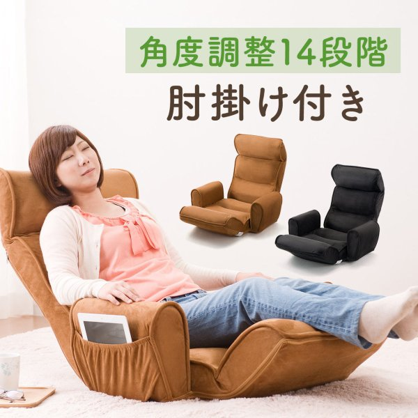 座椅子 リクライニング  肘掛け 肘付き 低反発座椅子 座いす 座イス フロアチェア 低反発 おしゃれ ハイバック 1人掛け リラックスチェアー(即納)|sanwadirect|18