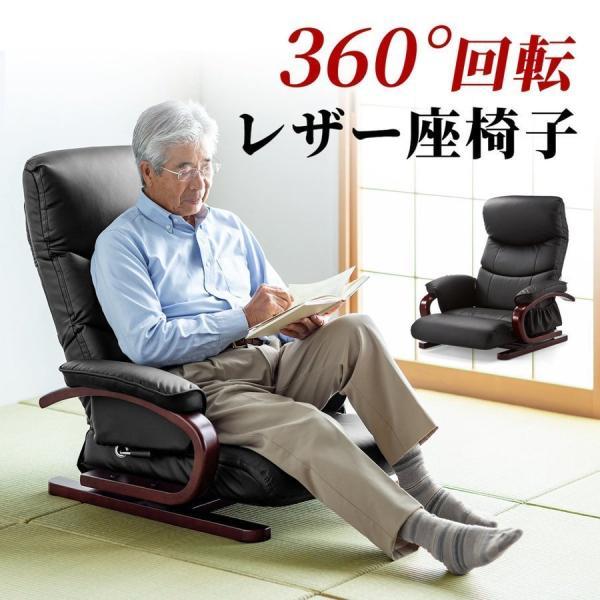 座椅子 回転 座いす ハイバック|sanwadirect