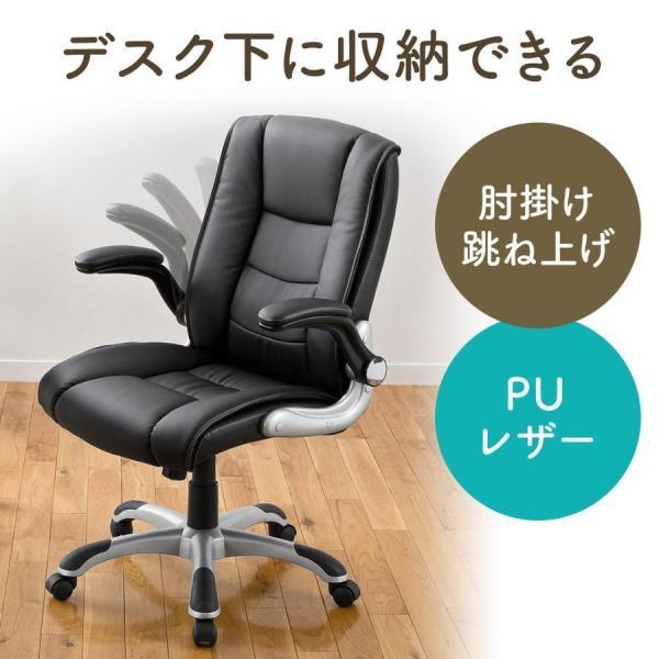 オフィスチェア 肘掛け 跳ね上げ アームレスト キャスター付 社長椅子(即納)|sanwadirect
