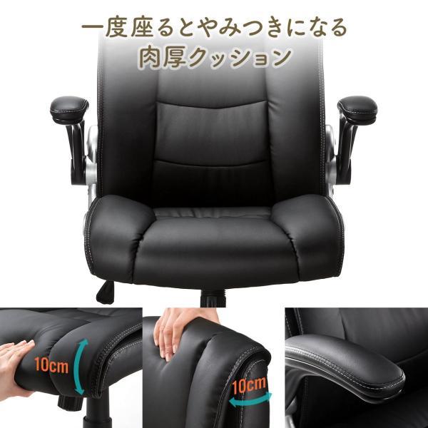 オフィスチェア 肘掛け 跳ね上げ アームレスト キャスター付 社長椅子(即納)|sanwadirect|02