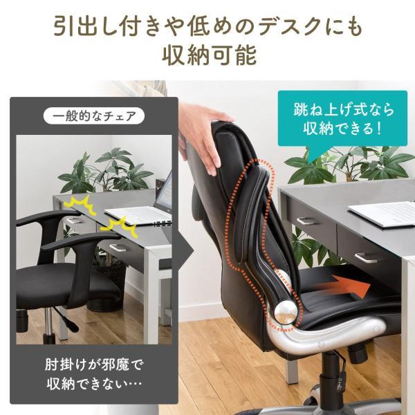 オフィスチェア 肘掛け 跳ね上げ アームレスト キャスター付 社長椅子(即納)|sanwadirect|04