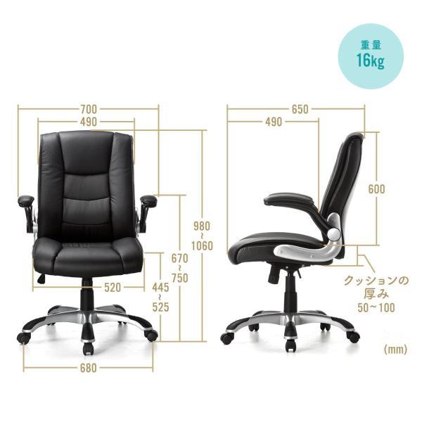 オフィスチェア 肘掛け 跳ね上げ アームレスト キャスター付 社長椅子(即納)|sanwadirect|10