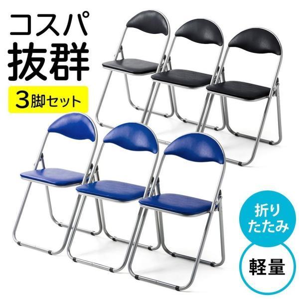 折りたたみ パイプ椅子 3脚セット 会議用椅子 パイプチェア(即納)|sanwadirect