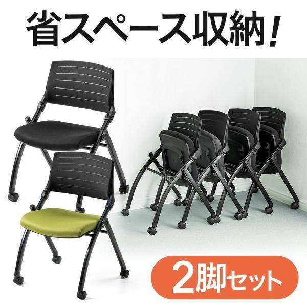 ミーティングチェア 会議椅子 キャスター付 折りたたみ ネスティングチェア スタッキング メッシュ  2脚セット(即納) sanwadirect