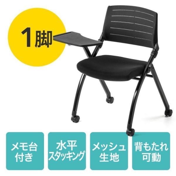 パイプ椅子 テーブル付き メモ台付き 折りたたみ椅子 会議椅子 ミーティングチェア キャスター付 スタッキング メッシュ 低反発 1脚|sanwadirect