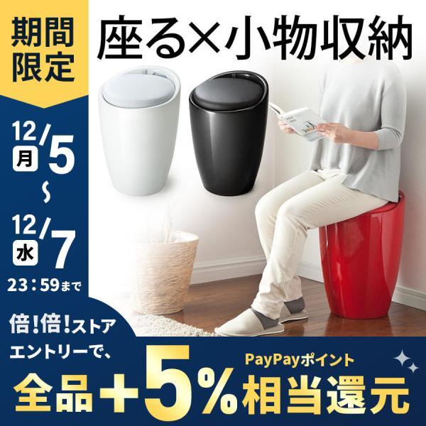 スツール 収納 ボックス 丸い 丸型(即納) sanwadirect