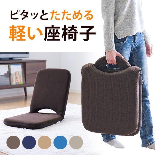 座椅子 折りたたみ 座いす 座イス コンパクト リクライニング おしゃれ(即納)|sanwadirect