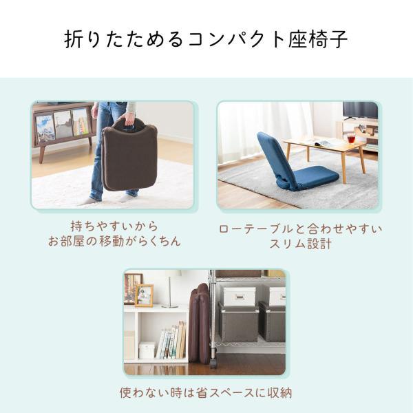 座椅子 折りたたみ 座いす 座イス コンパクト リクライニング おしゃれ(即納)|sanwadirect|02