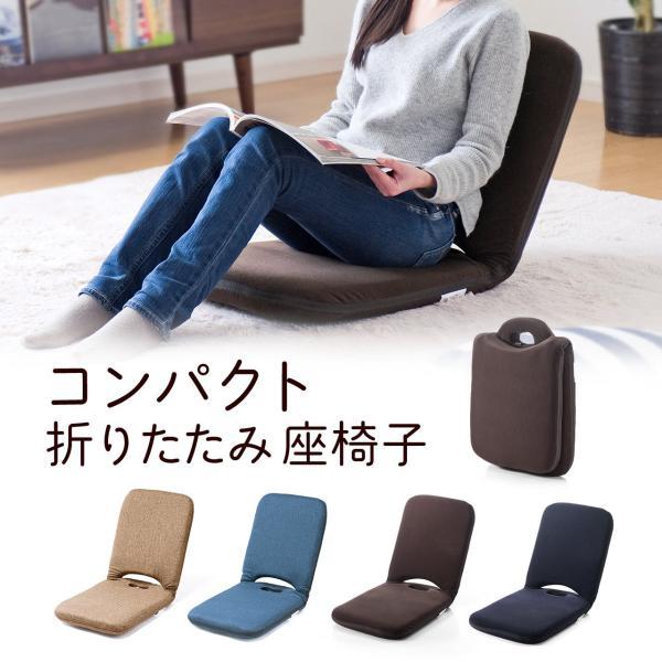 座椅子 折りたたみ 座いす 座イス コンパクト リクライニング おしゃれ(即納)|sanwadirect|17