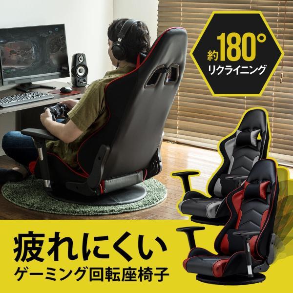 座椅子 ゲーミング座椅子 座い...