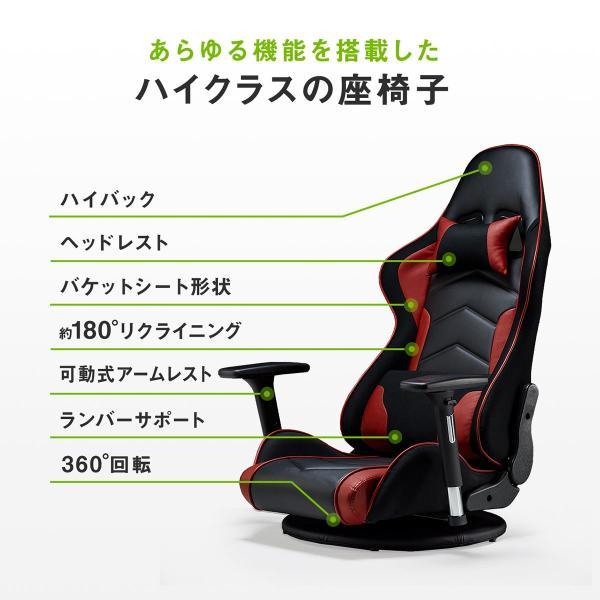 座椅子 ゲーミング座椅子 座いす 座イス リクライニング チェア ハイバック 肘掛け 肘付き 回転 ゲーミングチェア|sanwadirect|02