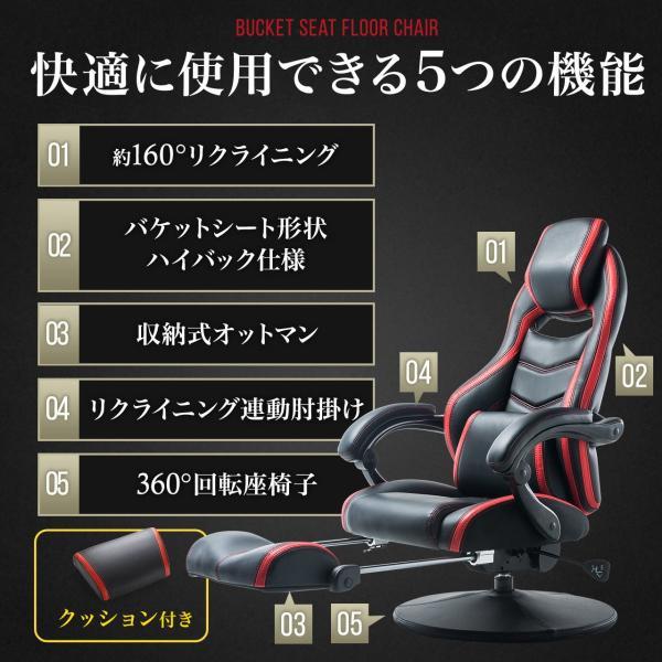 リクライニング座椅子 座いす 座イス 回転 ハイバック ゲーミング座椅子 肘掛け 肘付き ゲーミングチェア(即納)|sanwadirect|02