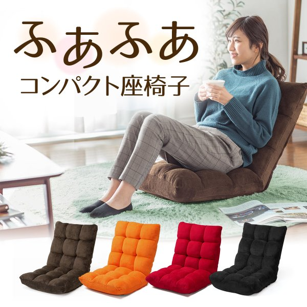 座椅子 リクライニング コンパクト おしゃれ フロアチェア リビングチェア 低反発 一人掛けソファ 座イス 座いす ざいす 日本製42段ギア|sanwadirect