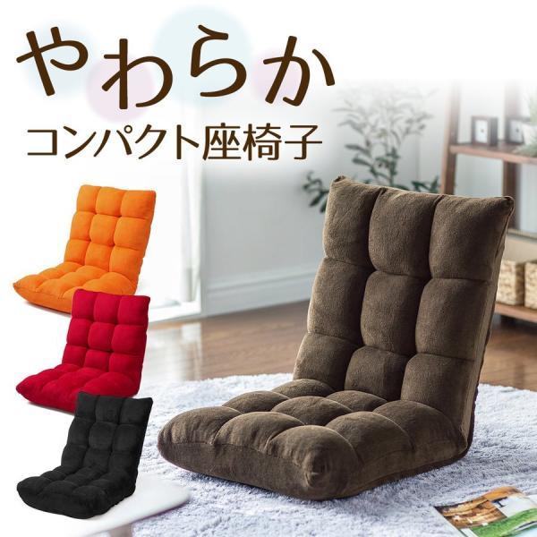 座椅子 リクライニング コンパクト おしゃれ フロアチェア リビングチェア 低反発 一人掛けソファ 座イス 座いす ざいす 日本製42段ギア|sanwadirect|18