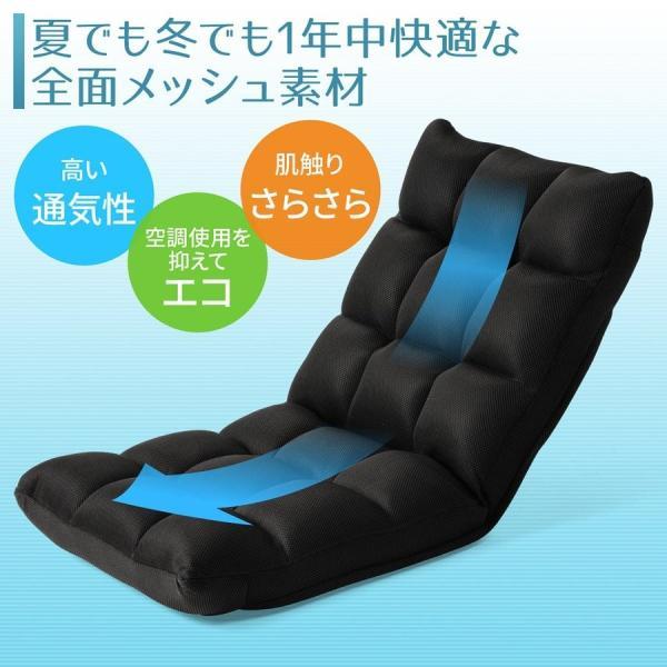 座椅子 リクライニング 低反発 メッシュ  コンパクト 座いす 座イス おしゃれ フロアチェア リラックスチェアー(即納)|sanwadirect|07