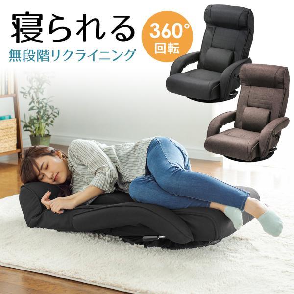 座椅子 リクライニング 回転座椅子 肘掛付き 肘付き おしゃれ 回転 座いす 座イス レバー式  ポケットコイル チェア フロアチェア|sanwadirect