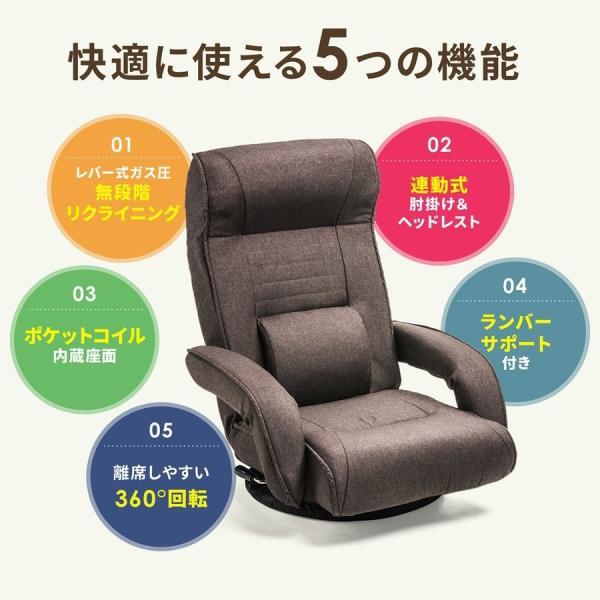 座椅子 リクライニング 回転座椅子 肘掛付き 肘付き おしゃれ 回転 座いす 座イス レバー式  ポケットコイル チェア フロアチェア|sanwadirect|02