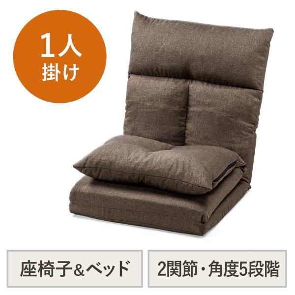 座椅子 座イス 座いす ベッド ソファーベッド 1人掛け リクライニング リラックス 寝られる フロアチェア(即納) sanwadirect 21