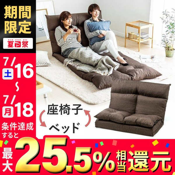 座椅子 座イス 座いす ベッド ソファーベッド 2人掛け リラックス 背もたれ5段階 リクライニング(即納)|sanwadirect