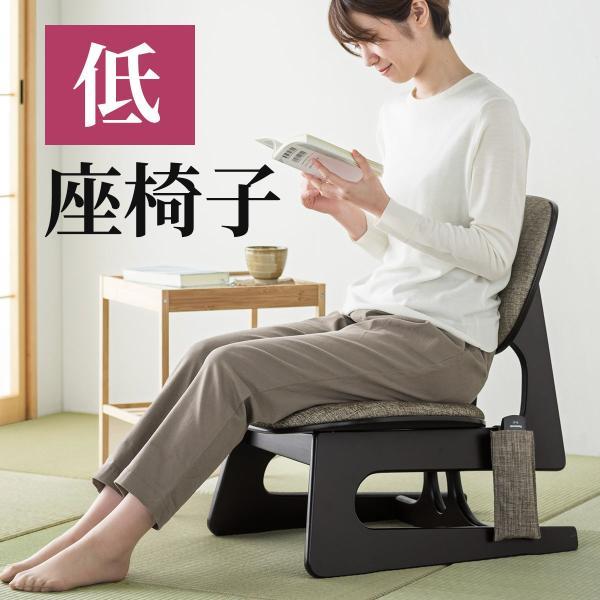 座敷椅子 高座椅子 低座椅子 木製フレーム 座いす 座イス|sanwadirect