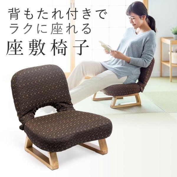 座敷椅子高座椅子正座椅子和室腰痛対策背もたれ脚裏フェルト付きコンパクト収納ブラウン