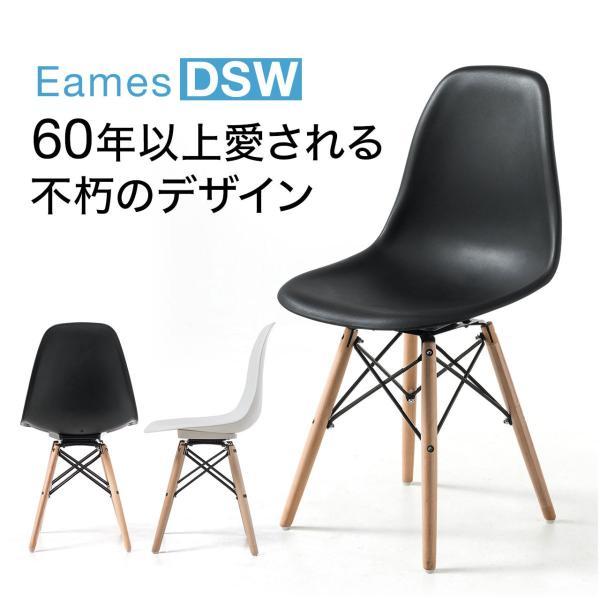 イームズチェア チェアー DSW チャールズ&レイ・イームズ|sanwadirect|02