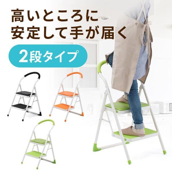 脚立 踏み台 2段 折りたたみ おしゃれ ステップ 折り畳み 耐荷重100kg(即納) sanwadirect