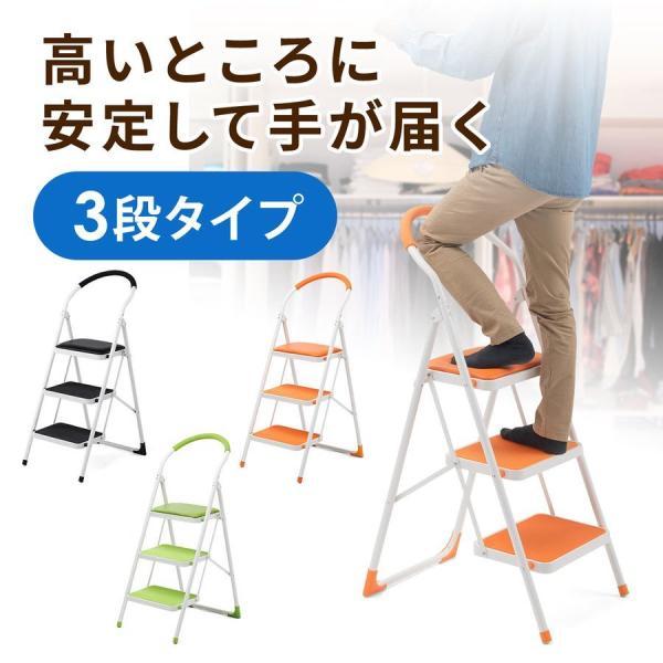 踏み台 折りたたみ 脚立 3段 椅子 おしゃれ 折り畳み 耐荷重100kg|sanwadirect