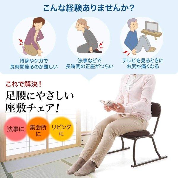 高座椅子 座敷椅子 立ち上げりが楽 膝 法事 イス 座いす sanwadirect 02