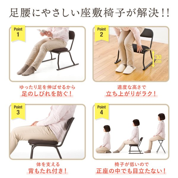 高座椅子 スタッキング 法事 集会 座敷 4脚 イス いす 低いチェア sanwadirect 04