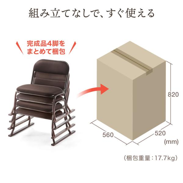高座椅子 スタッキング 法事 集会 座敷 4脚 イス いす 低いチェア|sanwadirect|08