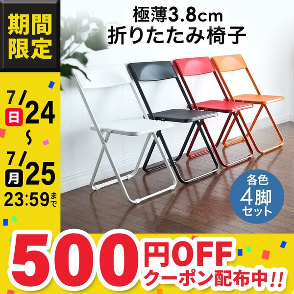 折りたたみ椅子 4脚セット チェア(即納)|sanwadirect