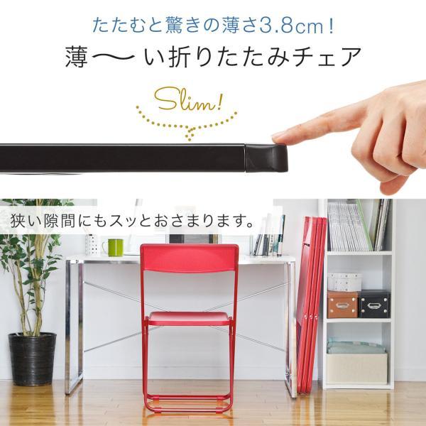 折りたたみ椅子 おしゃれ フォールディングチェア スタッキング可能 SLIM 1脚|sanwadirect|02