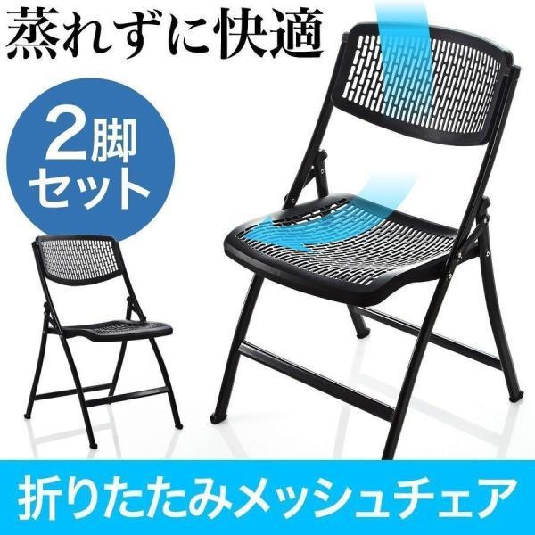折りたたみ椅子 軽量 PP製 メッシュ加工 2脚セット|sanwadirect