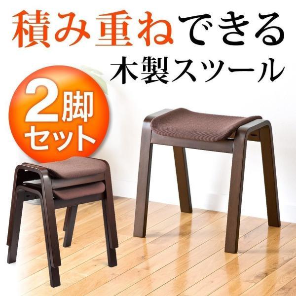 スツール 木製 腰掛け 椅子 スタッキング スツール イス 2脚セット(即納)|sanwadirect