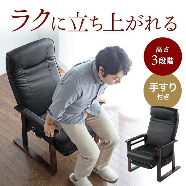 高座椅子 安楽椅子 座椅子 リクライニングチェア 座いす 座イス 肘付き 高齢者 介護 リクライニング リラックスチェアー|sanwadirect